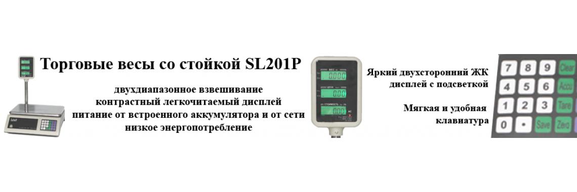 Весы SL-201P